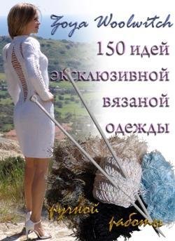 150 идей эксклюзивной вязаной одежды