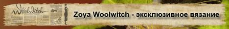 Зоя Вулвич - эксклюзивное вязание