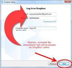 Использование DropBox от Зои Вулвич, вход на ДропБокс