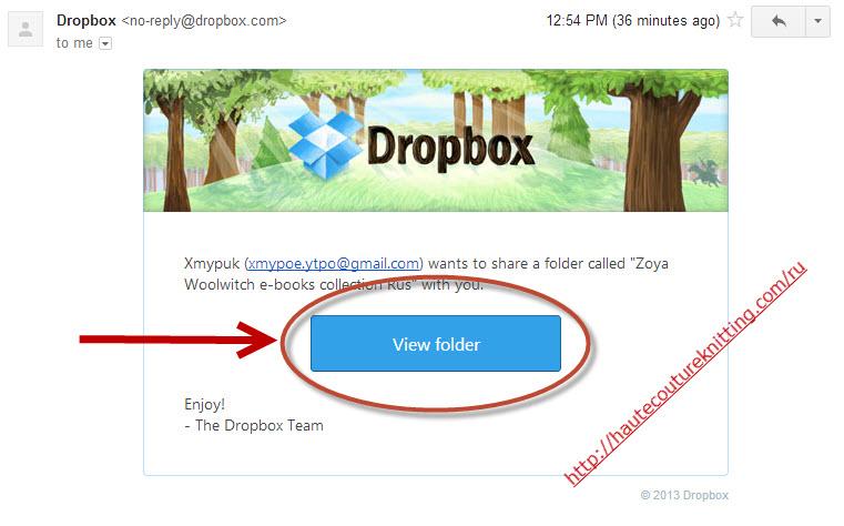 Использование DropBox от Зои Вулвич, письмо-приглашение