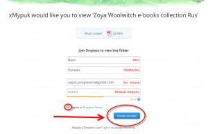 Использование DropBox от Зои Вулвич, форма-регистрация