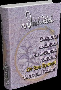 Электронная книга по вышивке «Мотивы гжели» от Зои Вулвич, вязание платьев и предметов одежды с вышивкой на них