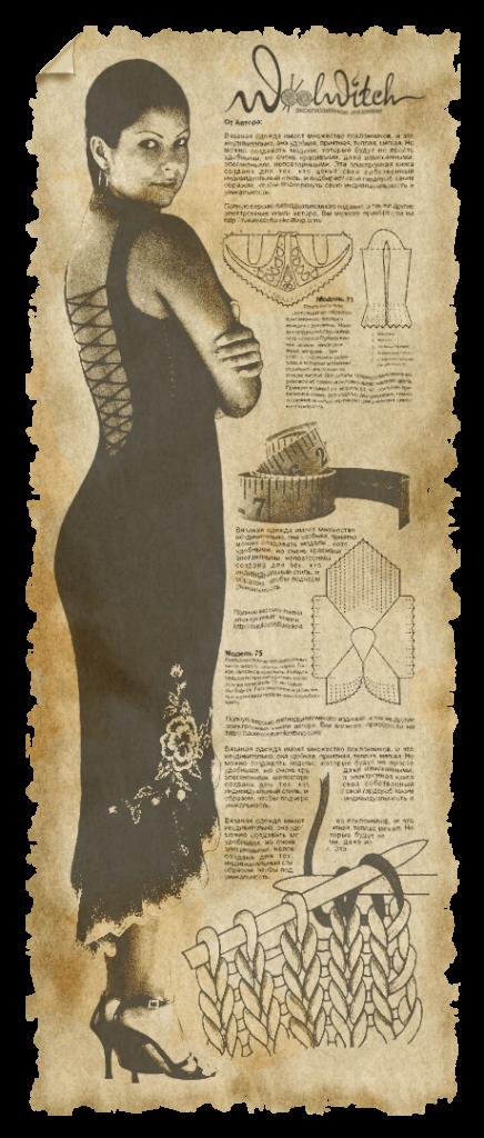 Примерка платья у Зои Вулвич