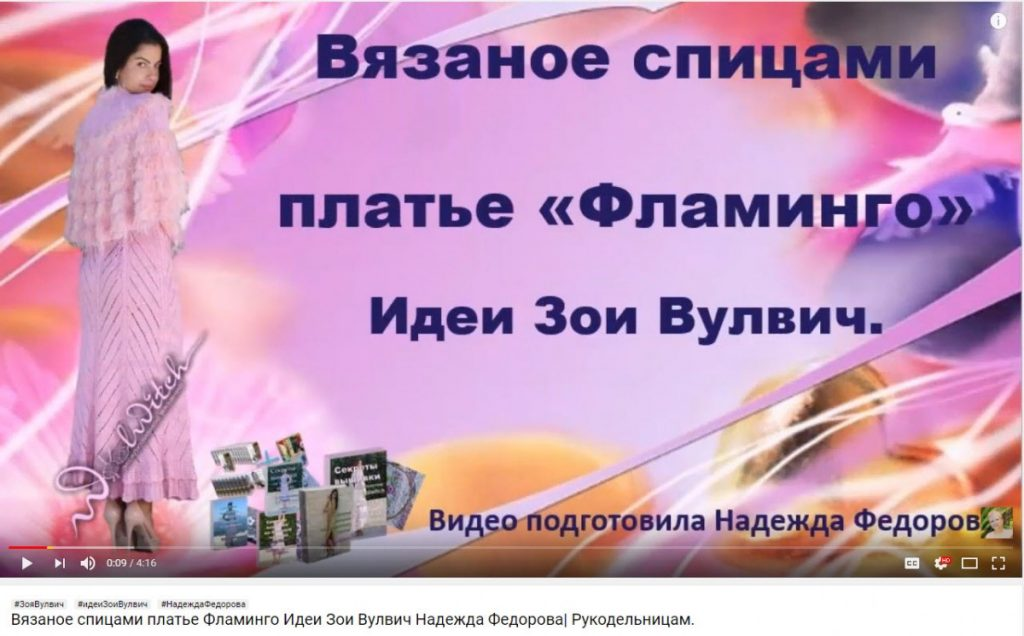 "Вязаное спицами платье ""Фламинго"""
